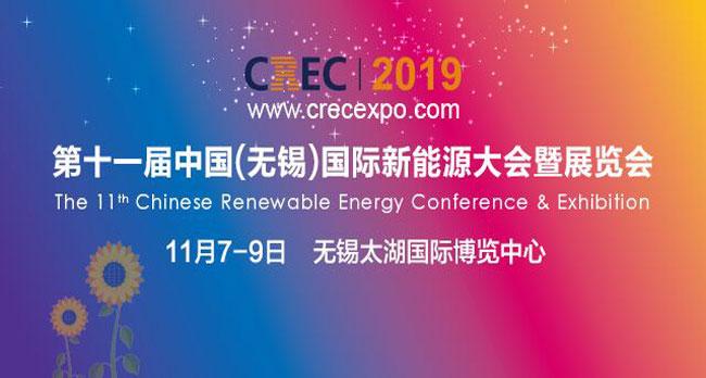 中国(无锡)国际新能源大会暨展览会