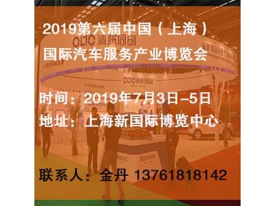 2019第六届中国(上海)国际汽车服务产业博览会