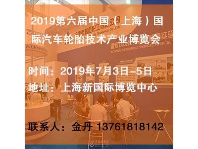 2019第六届中国(上海)国际汽车轮胎技术产业博览会