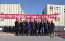 内蒙古达拉特光伏发电应用领跑基地500MWp项目具备了并网发电条件