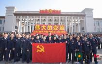 英利集团党委组织参观改革开放40周年大型展览