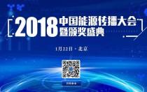 2018中国能源传播大会奖项评选