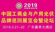 2019品牌联盟巡展广东站