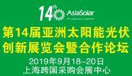 第14届亚洲光伏创新论坛暨展览会