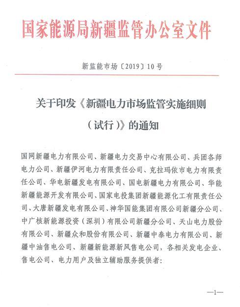 《新疆电力市场监管实施细则(试行)》