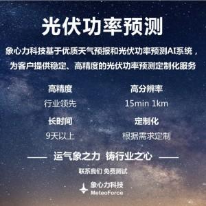 光伏功率预测-- 北京象心力科技有限公司