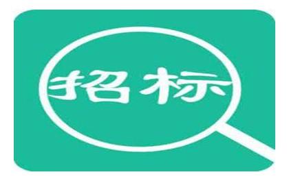 惠腾榆阳50兆瓦光伏电站项目建设工程监理招标公告