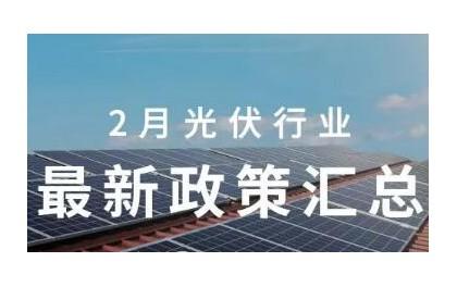 2月光伏发电国家最新政策一览表