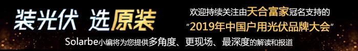 中国户用光伏品牌大会在北京隆重举行