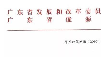 广东:3月底前申报光伏、风电平价上网试点项目