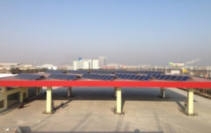 湖南石油:首座光伏发电加油站正式投营
