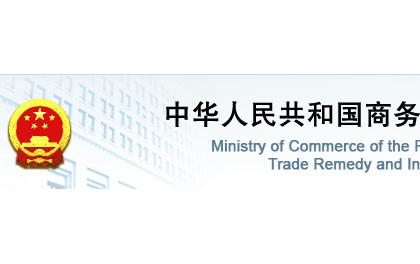 商务部问卷:对原产于美国和韩国的进口太阳能级多晶硅反倾销措施期终复审调查