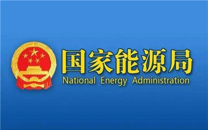 国家能源局:研究修订光伏发电等工程质监大纲