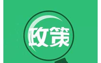 河北:光伏平价项目不得重复申报有补贴竞价