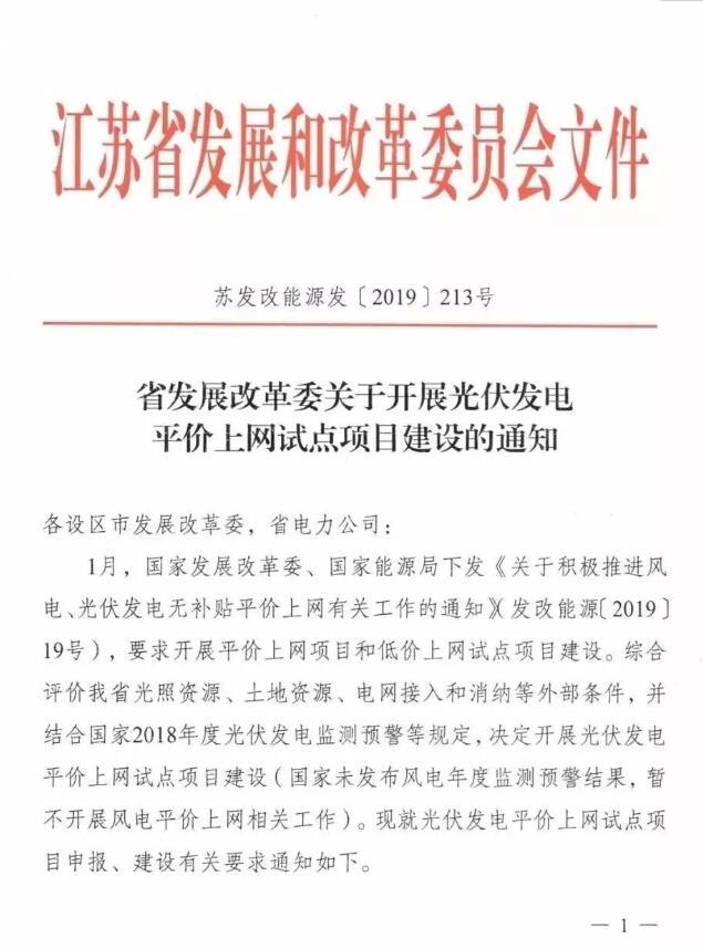 汇总|广东、江苏、安徽、河北四地发布光伏平价上网项目申报通知