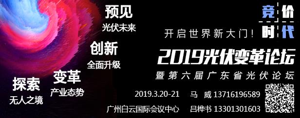 第六届广东省分布式光伏论坛