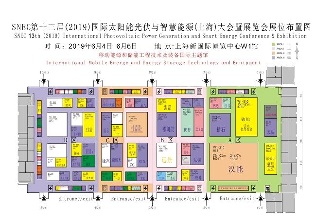 2019上海光伏展会/2019SNEC太阳能展览会展位图