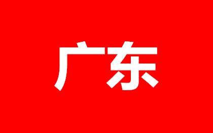 """广东能源局公示""""十二五""""以来未建成光伏发电项目信息"""