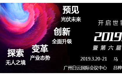变革   2019光伏变革论坛暨第六届广东省光伏论坛最新日程出炉!