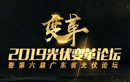 图文直播:2019光伏变革论现场精彩实况
