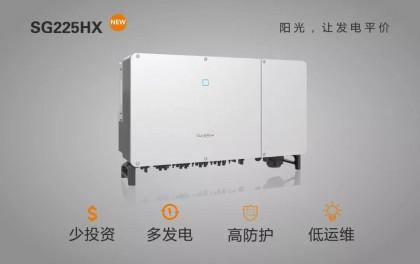 度电成本降低5% 以上!阳光电源发布全球最大功率1500V组串新品