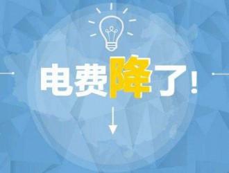 发改委:4月1日起降低一般工商业电价