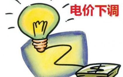 4月新规:全国一般工商业电价将普降