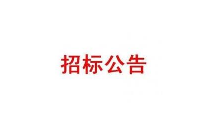 """宁夏固原市原州区""""十三五""""光伏扶贫项目招标公告"""