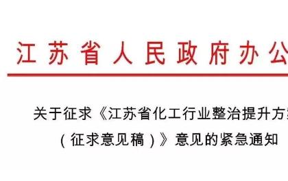 江苏将关闭1000家化工企业,电池辅材盐酸、氢氟酸等或将涨价!