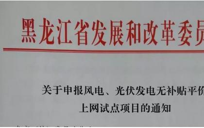 黑龙江平价光伏申报100兆瓦起,4月25日截止