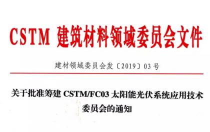 关于征集CSTM/FC03/TC22太阳能光伏系统应用技术委员会委员的通知