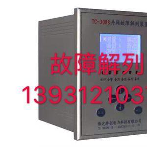 故障解列装置在光伏发电中的作用