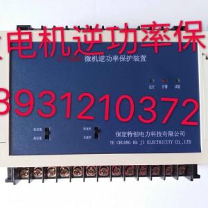 发电机逆功率保护装置报价