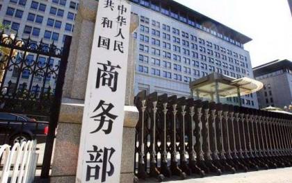 商务部新闻发布就美国拟对中国光伏电池产品发起337调查回应
