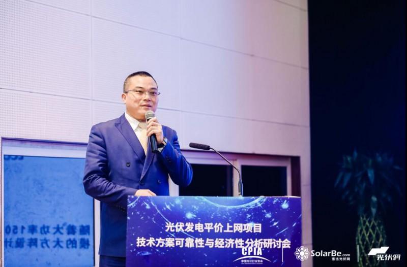 天合光能股份有限公司解决方案总监谢入金