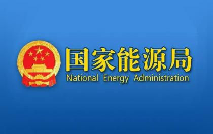 国家能源局下达十三五第二批光伏扶贫项目 总装机规模167.3万千瓦