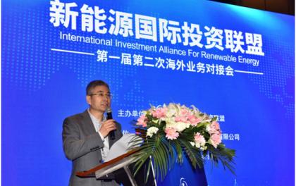 新能源国际投资联盟第一届第二次会议召开,助力企业决胜全球市场
