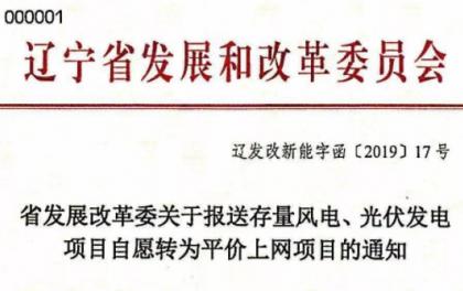 4月23日前!辽宁展开存量光伏自愿转为平价项目的工作