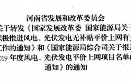 河南不再支持集中式平价光伏,已并网或已取得电力系统批复可申报平价