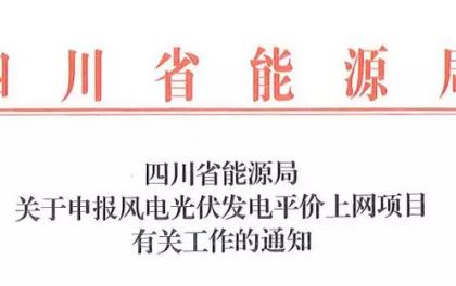 四川平价申报通知:暂不考虑新增集中式光伏项目