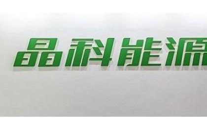 光伏设备行业:晶科拟投资150亿扩产25GW单晶硅片,利好硅片设备龙头晶盛机电
