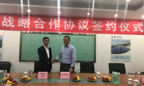 中建材浚鑫与远景能源签署分布式能源战略合作协议
