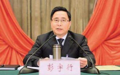 四川省副省长彭宇行接受中央纪委国家监委纪律审查和监察调查