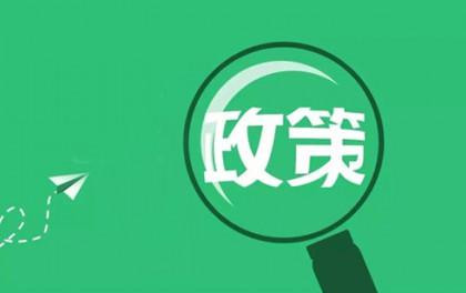 关于陕西省2019年度风电光伏平价上网项目的公示