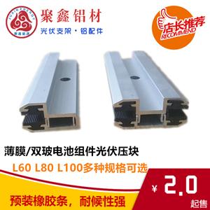 非晶硅薄膜组件中压块光伏双玻组件侧压码-- 江阴聚鑫能源科技有限公司
