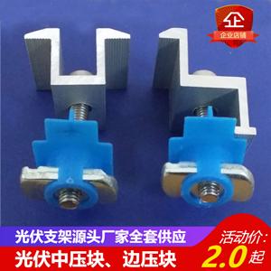 光伏中压块边压块C型钢配套光伏支架-- 江阴聚鑫能源科技有限公司