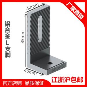 铝合金L支架太阳能支撑架彩钢瓦屋顶光伏配件-- 江阴聚鑫能源科技有限公司