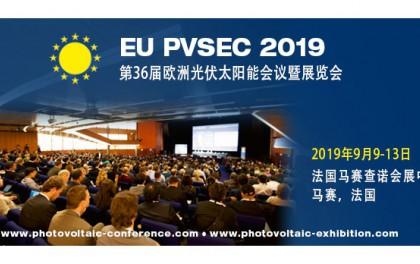参加在法国马赛举办的世界最大光伏太阳能会议EUPVSEC!
