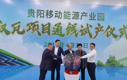 铺100平米汉瓦等于种340棵树!全球首条自动化汉瓦生产线在贵阳综保区通线试产