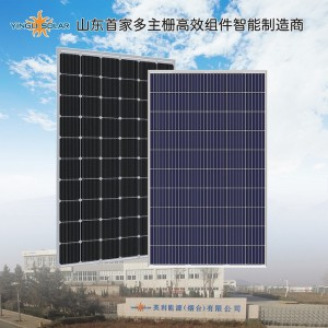 英利315W单晶太阳能板12栅60片单晶硅光伏组件-- 英利能源(烟台)有限公司